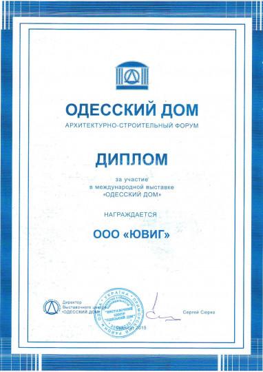 Международная выставка Одесский дом 2015 фото
