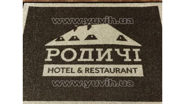 """Ковер с логотипом для Отель-ресторана """"РОДИЧІ"""" фото"""