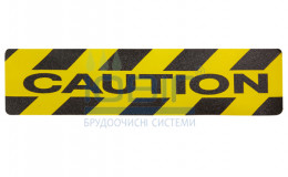 Знак предупреждающий CAUTION Черно-желтый Heskins фото